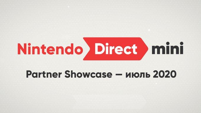 Уже сегодня пройдт презентация Nintendo Direct Mini