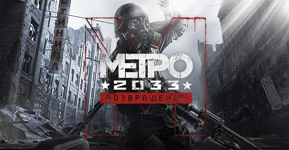 Магазин Epic Games порадовали игроков возможностью бесплатно поиграть в Metro 2033 Redux